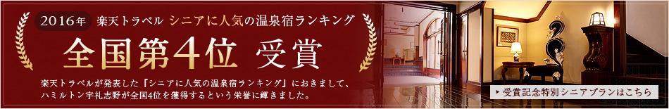 シニアに人気の温泉宿ランキング受賞