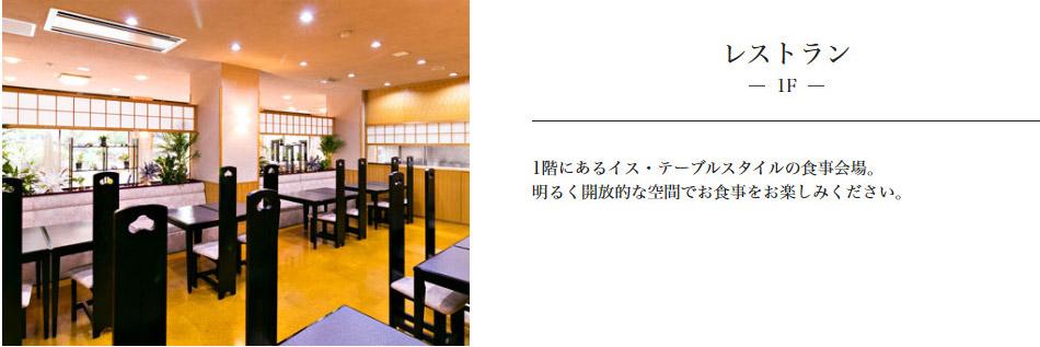 お食事会場 レストラン