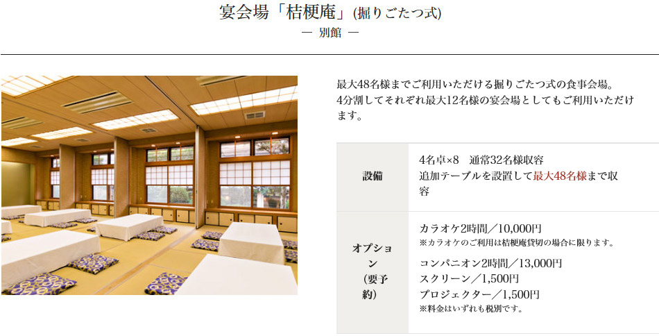 お食事会場 宴会場「桔梗庵」(掘りごたつ式)