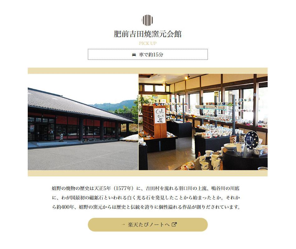 吉田焼窯元会館