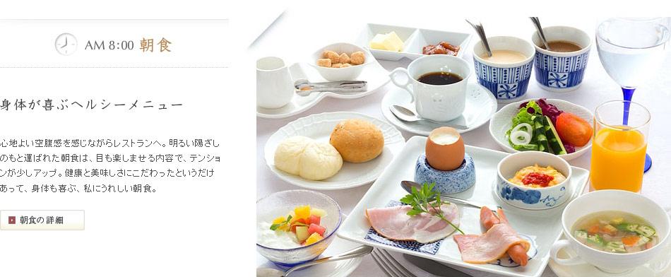 AM 8:00朝食